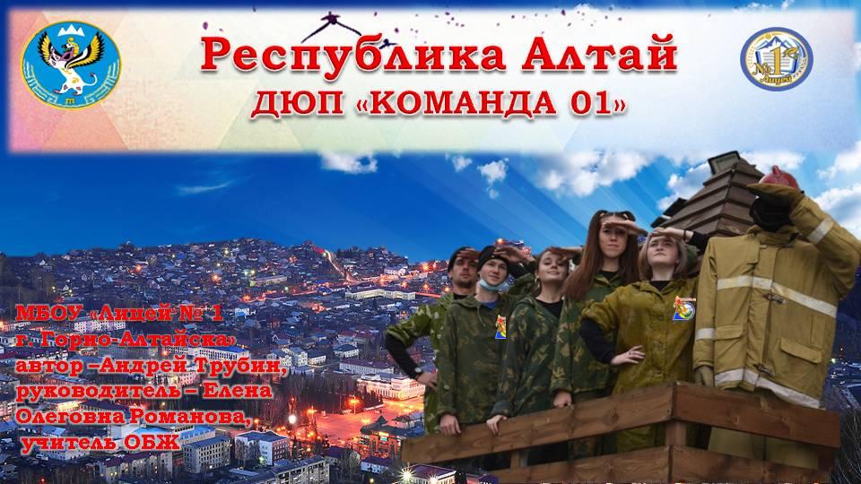 Поддержим команду Республики Алтай!