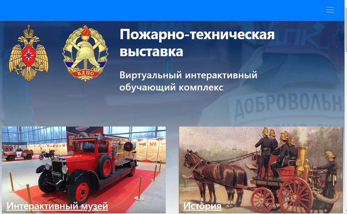 Внимание всем! «Пожарно-техническая выставка»!